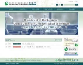 生化学│群馬大学大学院医学系研究科代謝機能制御系器官機能制御学