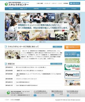 群馬大学医学部附属病院 スキルラボセンター│Skill Lab Center