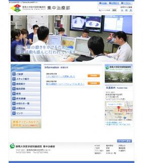 群馬大学医学部附属病院 集中治療部 【ICU】 公式ホームページ