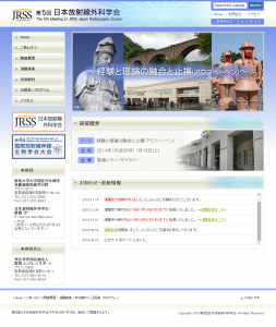 第5回日本放射線外科学会