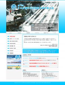 第75回日本皮膚科学会東部支部学術大会