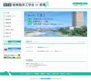 第5回関東臨床工学会 in 群馬
