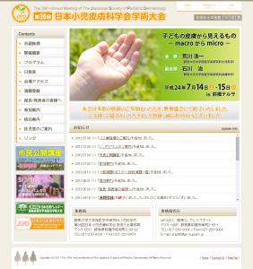 第36回日本小児皮膚科学会学術大会