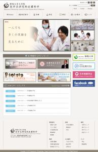 医学系研究科皮膚科学   群馬大学大学院 (1)