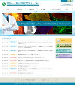 群馬大学神経科学グループ 脳研究統合フォーラム