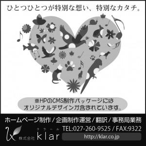 klar_2015年10月広告