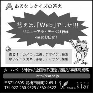 2013年6月賞与広告