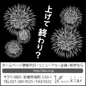 2013年7月広告