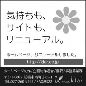 klar_2014年5月広告