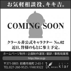 klar_2014年6月広告