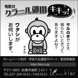 klar_2014年12月広告