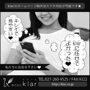 klar_2015年8月広告