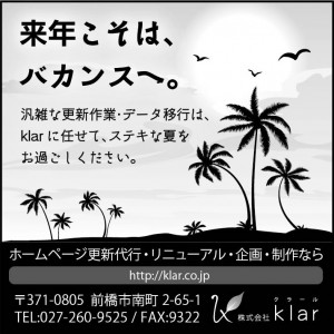 2013年6月広告