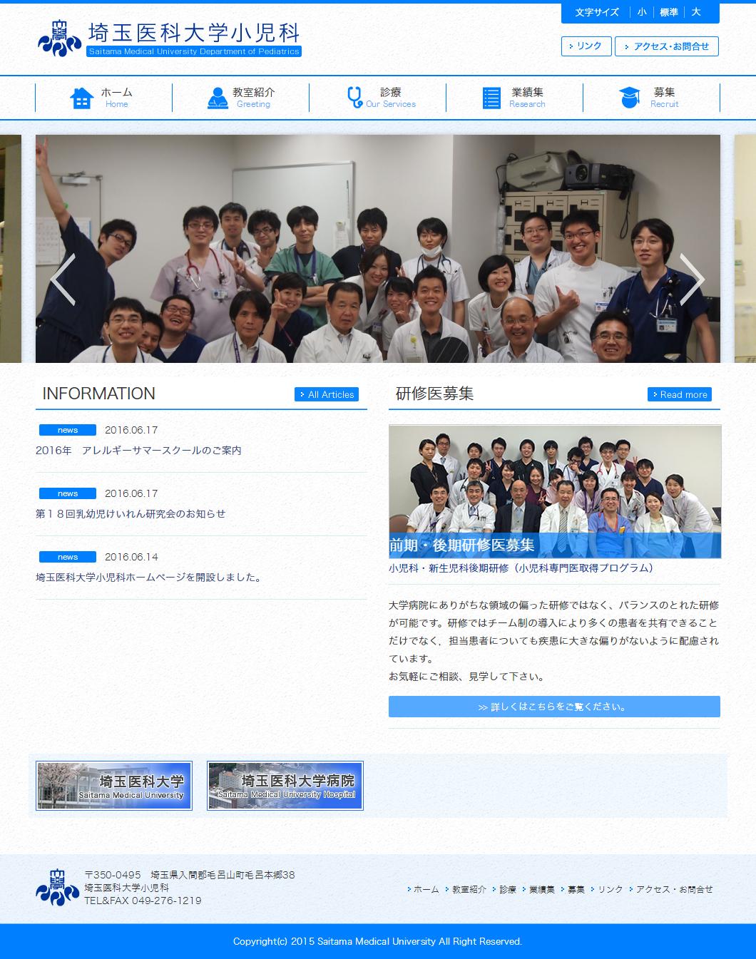埼玉医科大学小児科