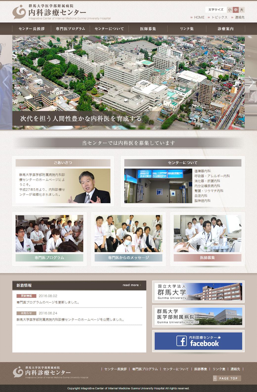 群馬大学医学部附属病院 内科診療センター